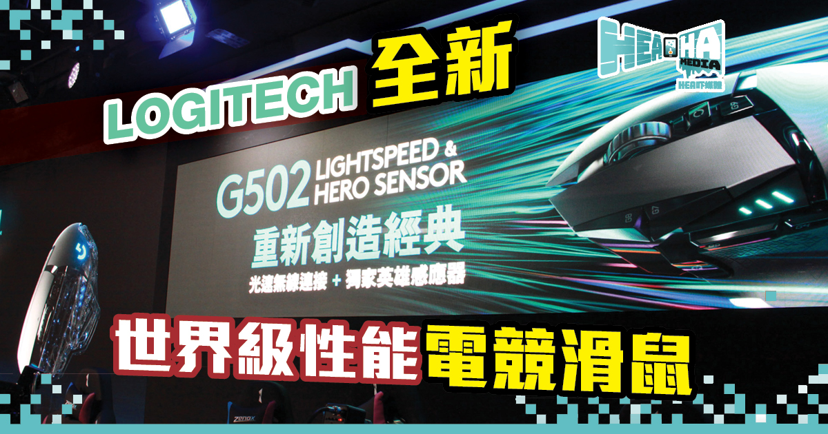 Logitech電競滑鼠G502 Lightspeed登場.並於Cyber Games Arena舉行發布會