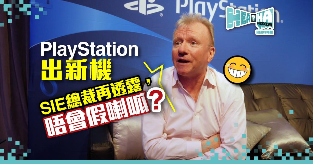 SIE總裁有話說  再透露出PlayStation下代新機機能