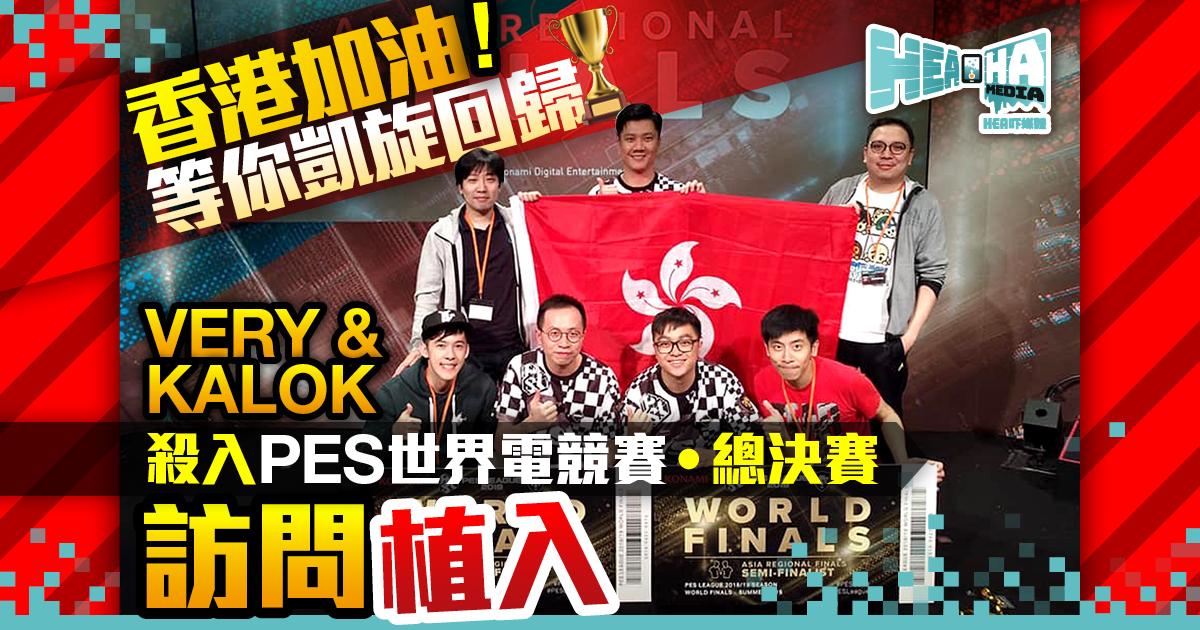 【訪問植入】港將勇闖「PES LEAGUE 2019 WORLD FINALS」.香港加油!
