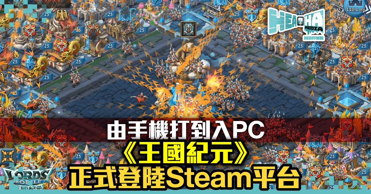 由手機打到入PC  《王國紀元》正式登陸 Steam 平台