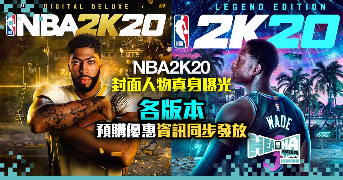 NBA2K20封面人物真身曝光  各版本預購優惠資訊同步發放