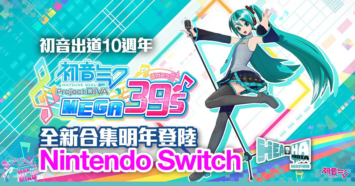 初音出道10週年  全新合集明年登陸Nintendo Switch