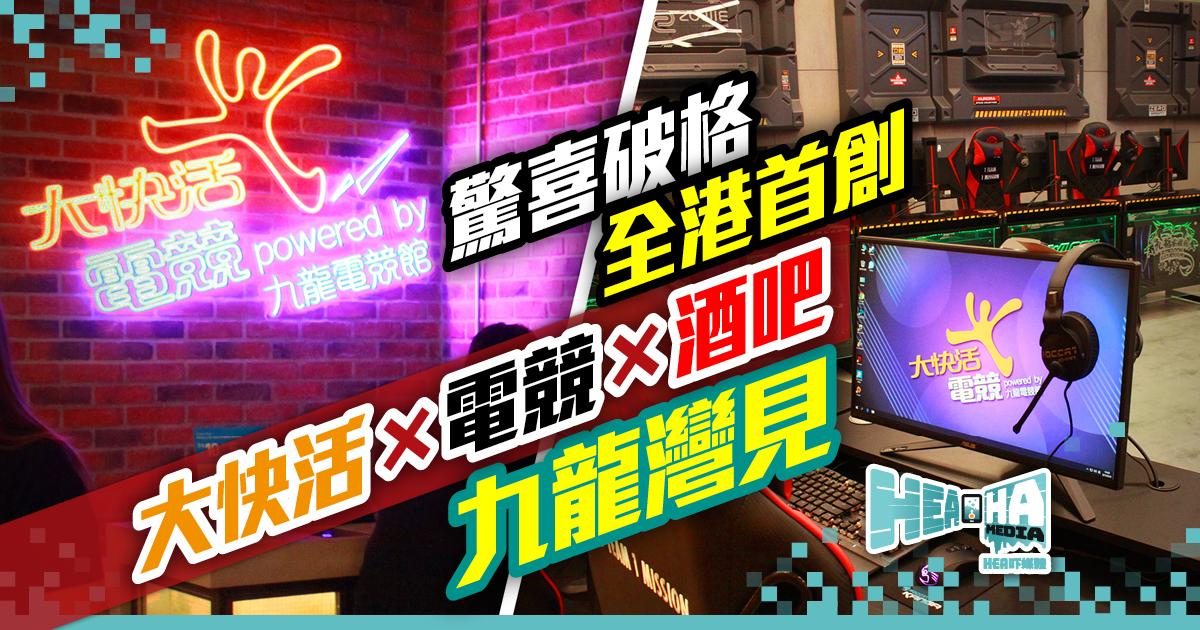 快餐 X 打機 到底WORK唔WORK? 全港首創大快活電競餐廳開業!