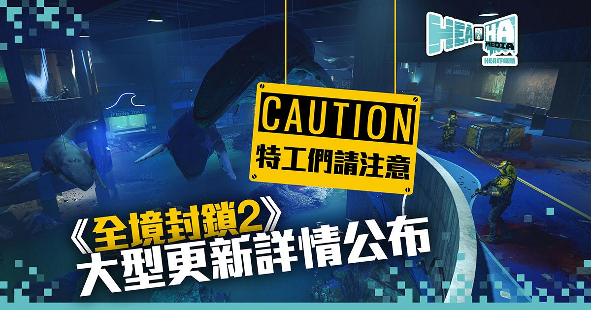 特工們請注意!《全境封鎖2》大型更新詳情公布