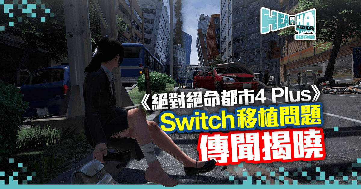《絕對絕命都市4 Plus》  揭開Switch移植問題決定