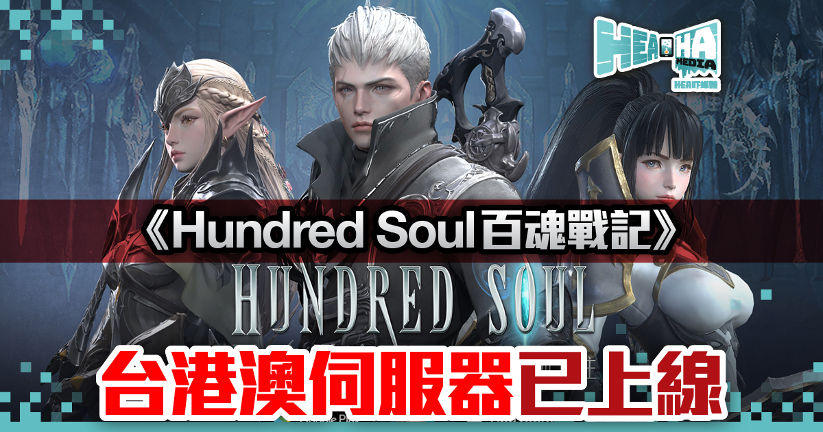 《Hundred Soul百魂戰記》  台港澳伺服器已上線