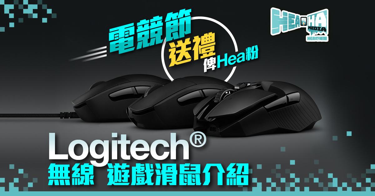 Logitech G將HERO 16K最先進的感應器加入全新遊戲滑鼠
