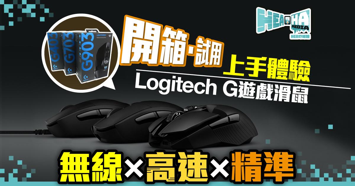 無線低延遲‧高速暨靈敏  Logitech G專業級遊戲滑鼠