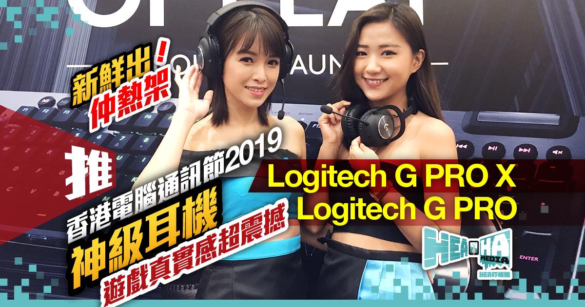 Logitech G 新推超靚聲 PRO X 及 PRO遊戲耳機