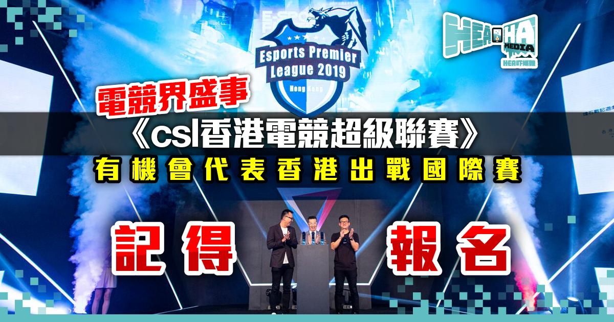 「csl香港電競超級聯賽」獎賞高達50萬及有機會出戰國際賽