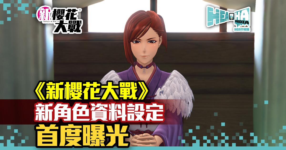 《新櫻花大戰》  新角色資料設定首度曝光
