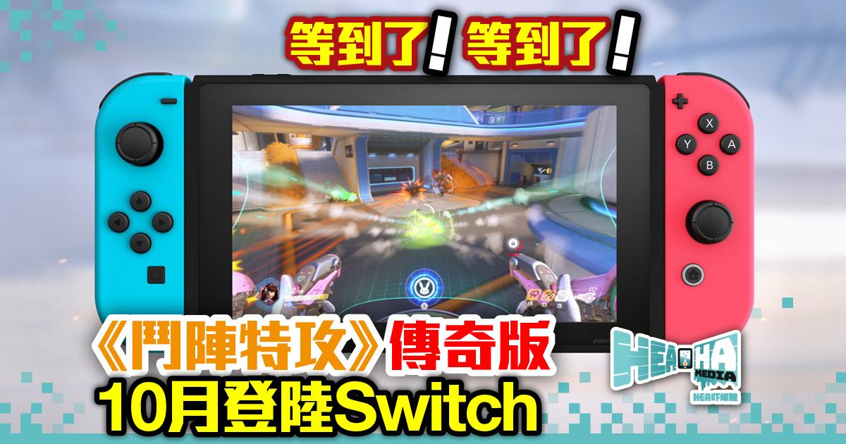 Switch玩家終可參戰  《鬥陣特攻》傳奇版10月登陸Switch