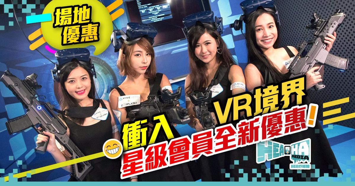 Viveland HK VR 虛擬實境樂園推單一遊戲門票  指定遊戲只限星級會員
