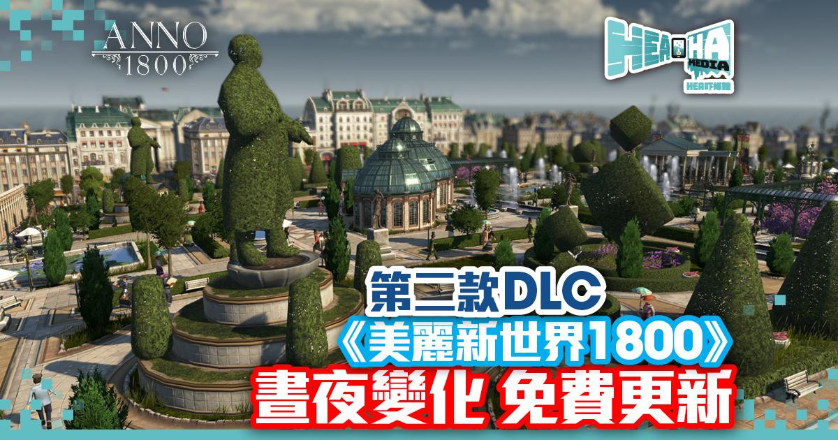 《美麗新世界 1800》  第二款 DLC「植物園」配信開始
