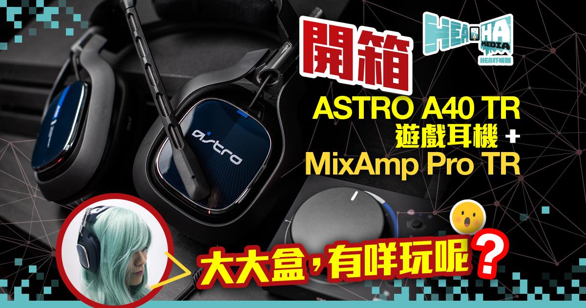 Astro A40 TR+MixAmp PRO TR 電競耳筒開箱實測