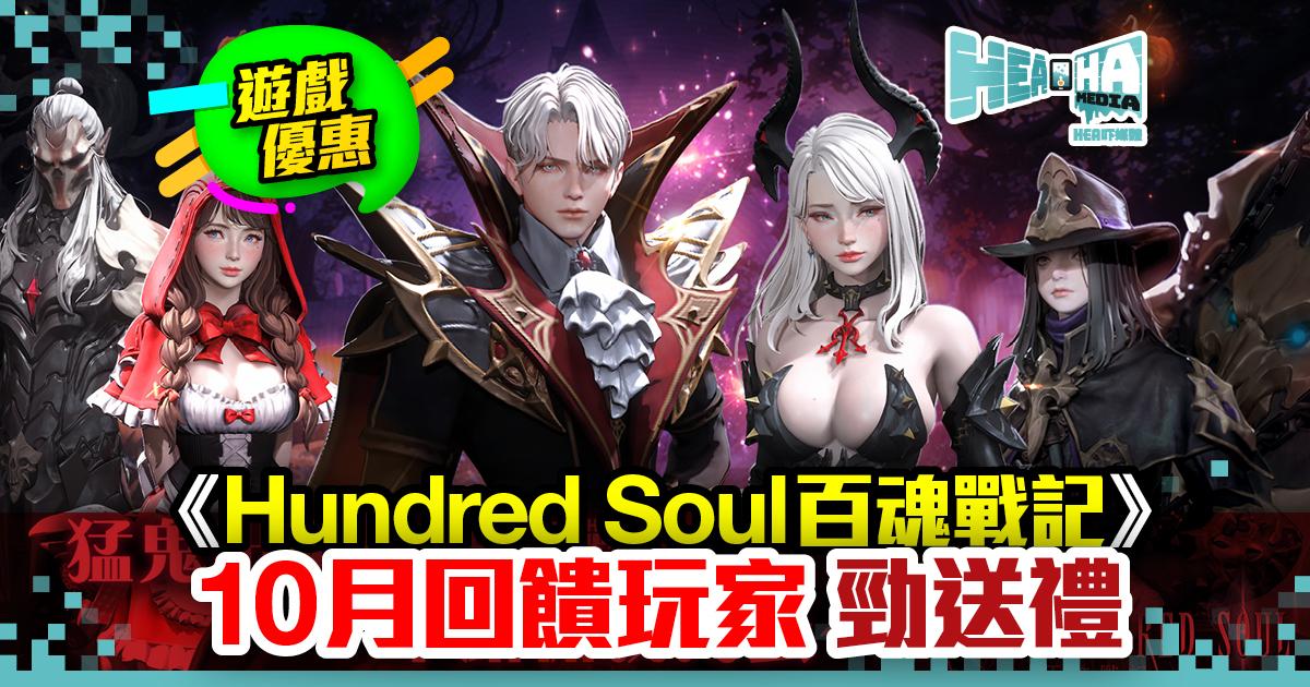 《Hundred Soul百魂戰記》台港澳伺服器下載數累超50萬  10月獎勵瘋慶祝