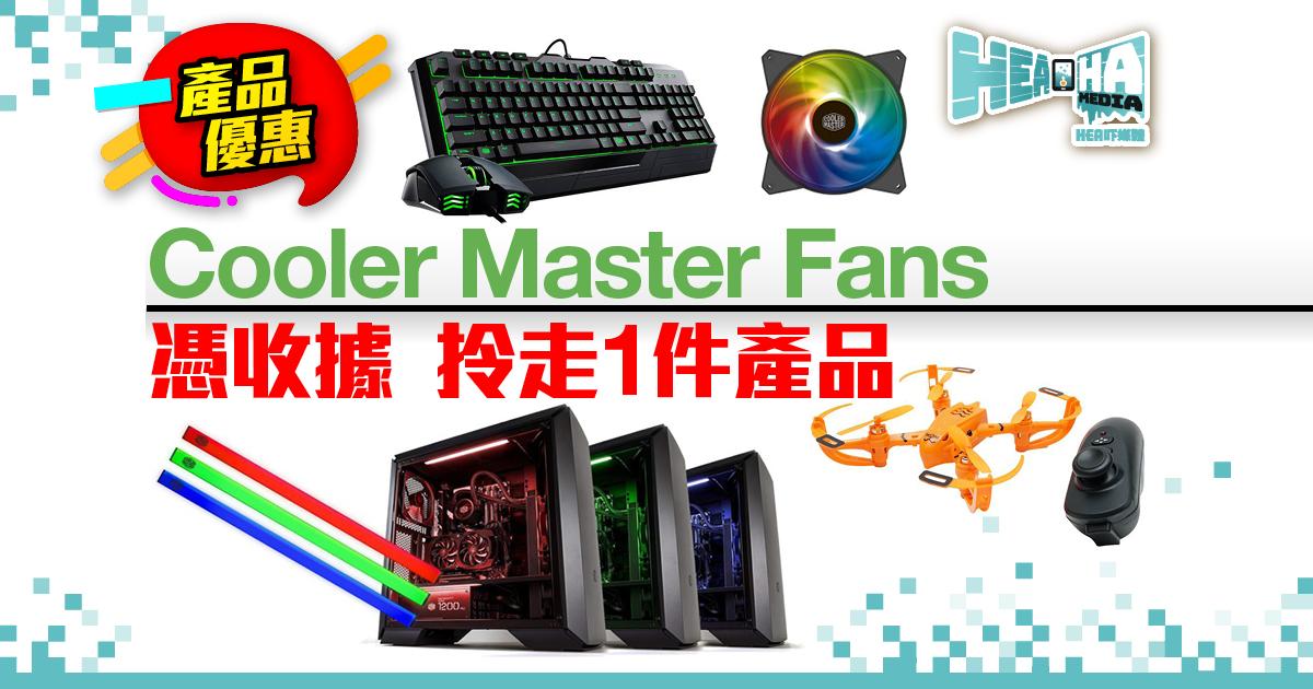 Cooler Master 回饋優惠!憑近三個月內消費單據可換購至抵產品