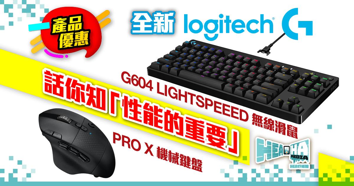 【限時優惠】Logitech G604 LIGHTSPEEED無線遊戲滑鼠及PRO X 機械遊戲鍵盤登場