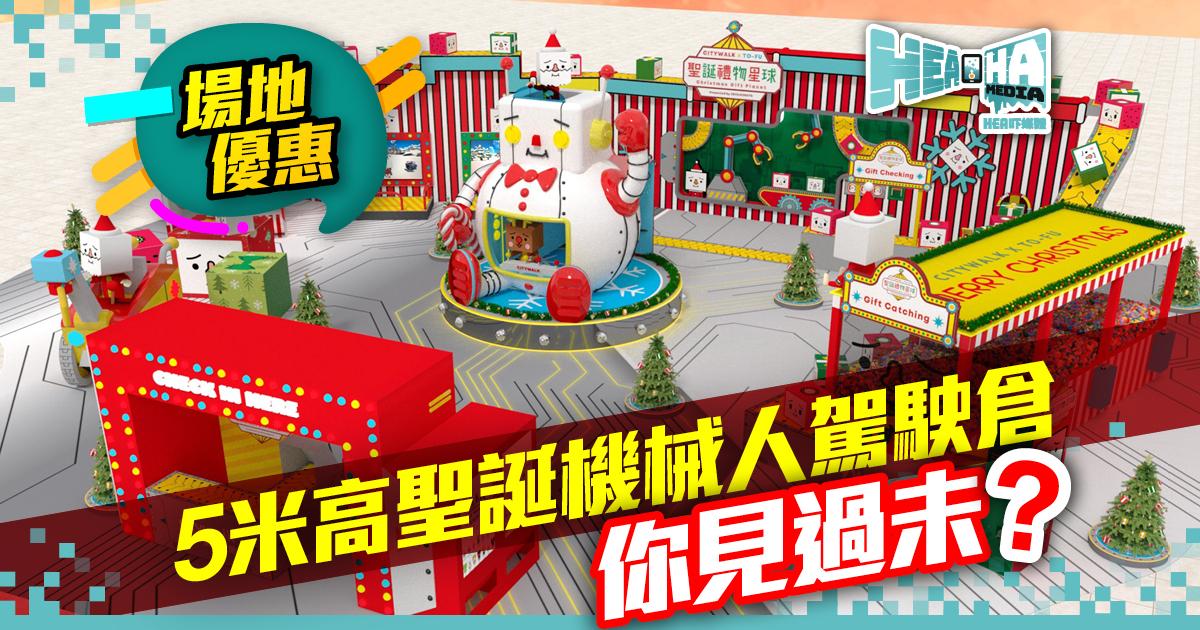 【她會喜歡系列】5米高聖誕機械人駕駛倉+豆腐人珍藏展全面睇