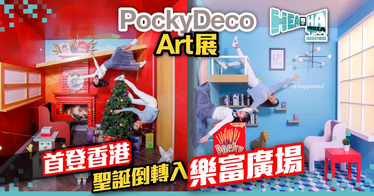 【她會喜歡系列】Pocky Deco「樂『脆』照相館」  倒轉影相玩到癲?