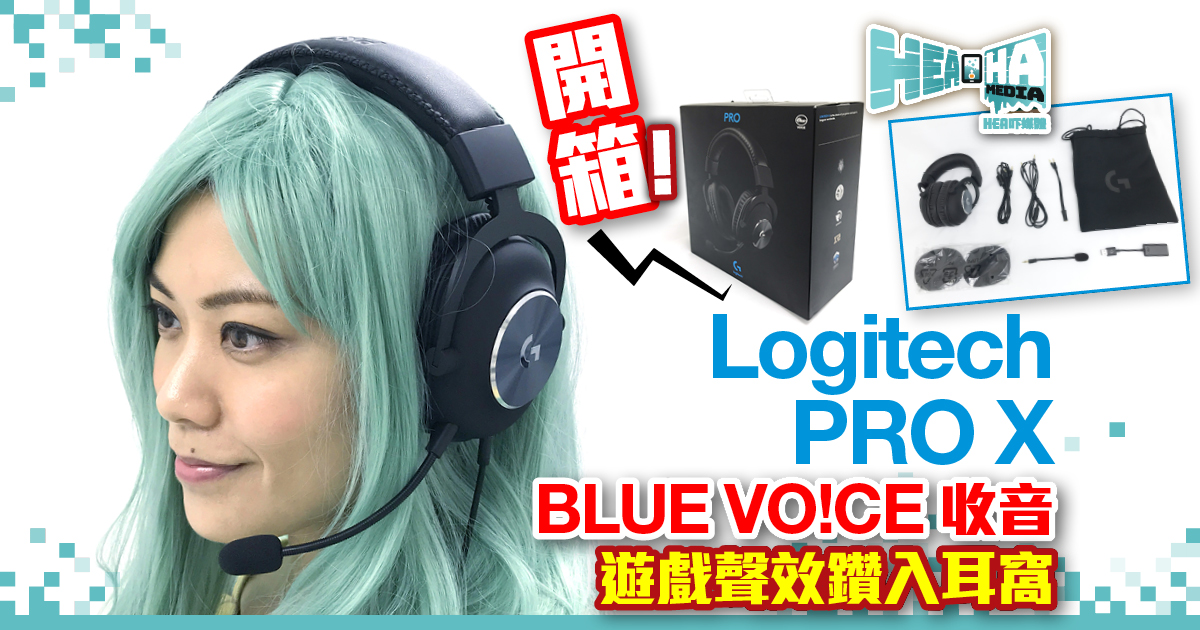 【開箱】Logitech G Pro X 電競耳筒  今次同你玩靚聲