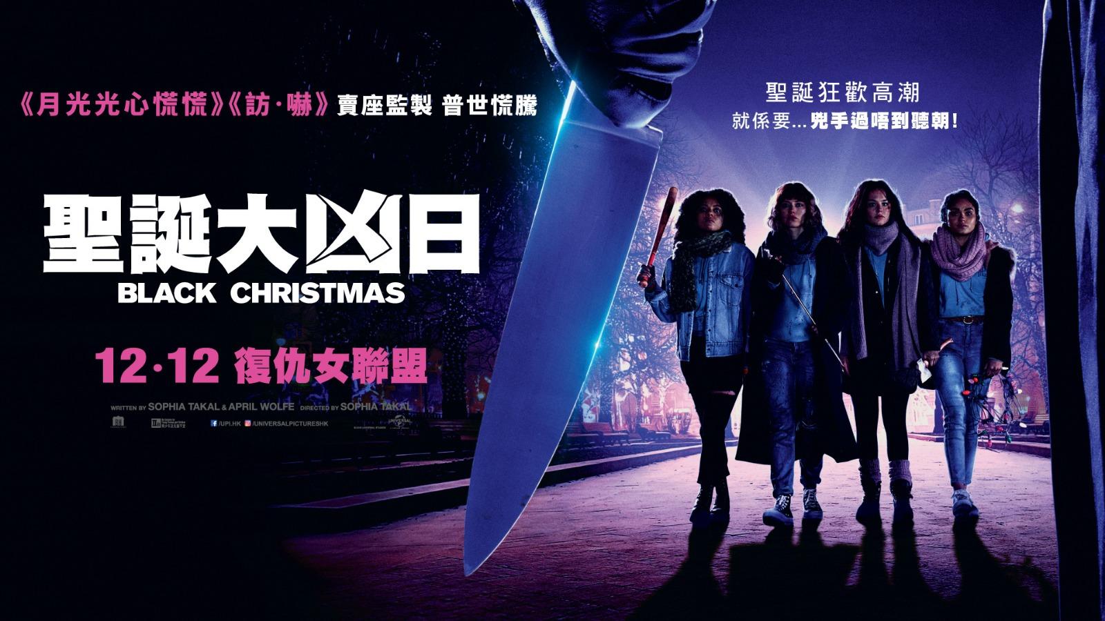 【優先場.送飛】聖誕狂歡高潮搵兇手 —《聖誕大凶日》