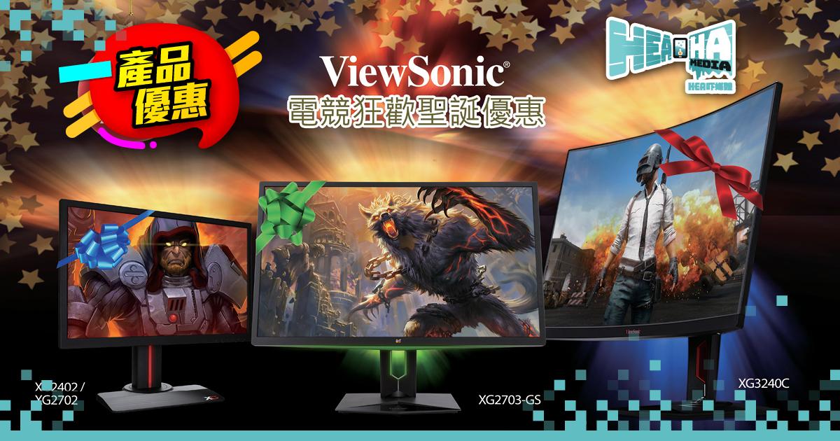 【限時🎄聖誕折】ViewSonic電競產品  優惠低至 7 折