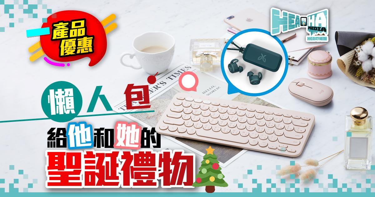 🎁聖誕禮物🎁Logitech 驚喜限量優惠  超級多嘢送!