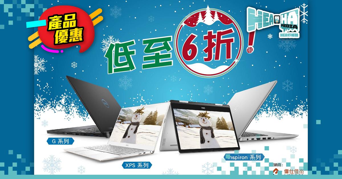 【聖誕優惠】DELL 筆記簿型電腦   6、7、8折唔少得啦😌