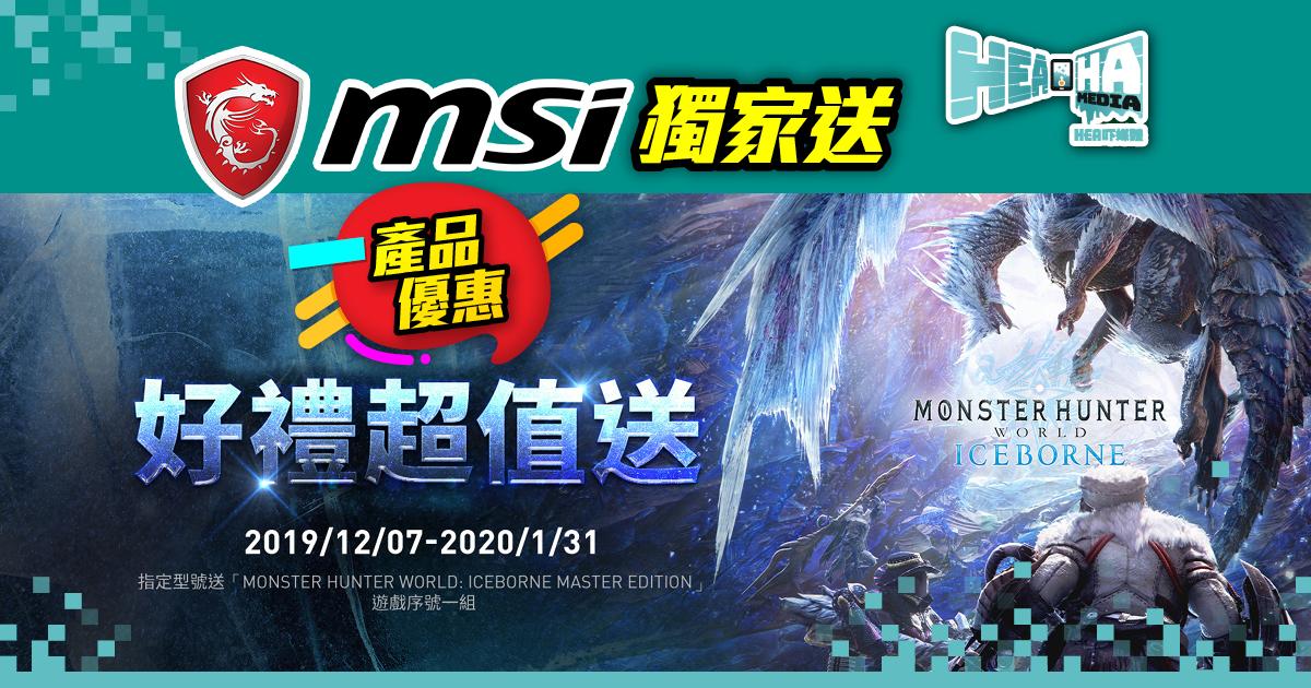 MSI 獨家送你  Moster Hunter World : Iceborne 遊戲全套