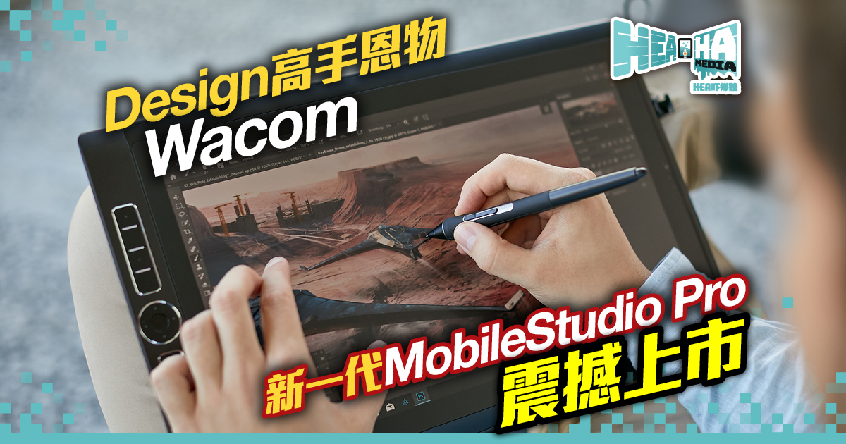 Wacom MobileStudio Pro  — 最新版13及16吋面世