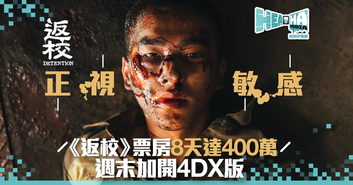 【香港人😱Crazy】《返校》票房震撼   週末加開4DX版本