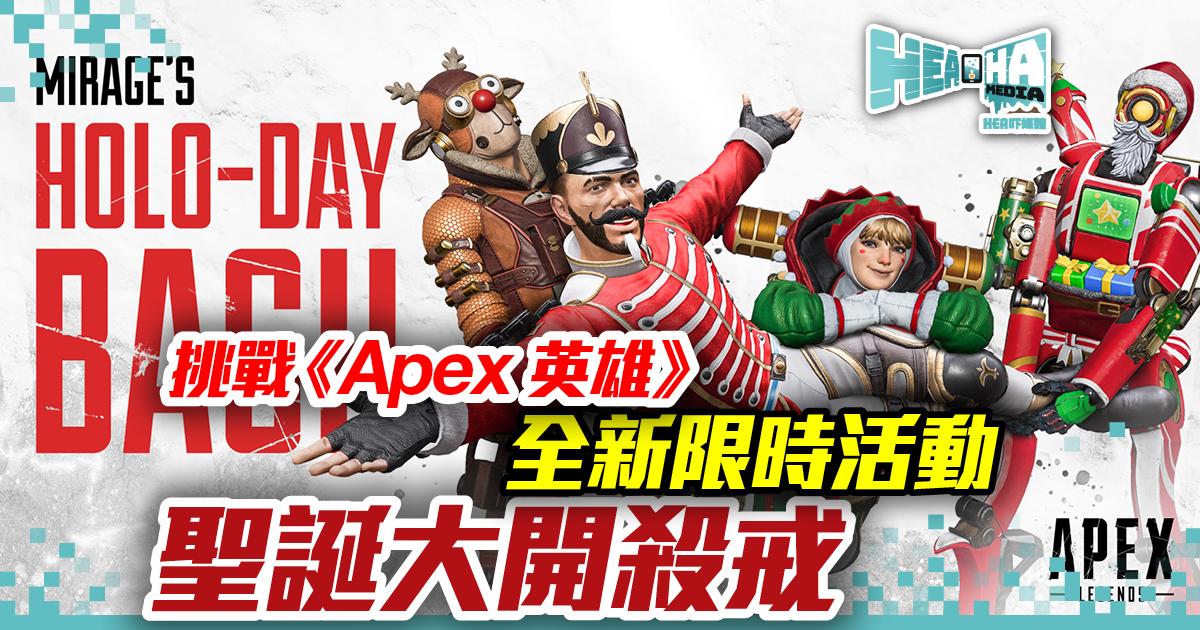 《Apex 英雄》舉辦「幻象的幻影節派對」歡慶佳節