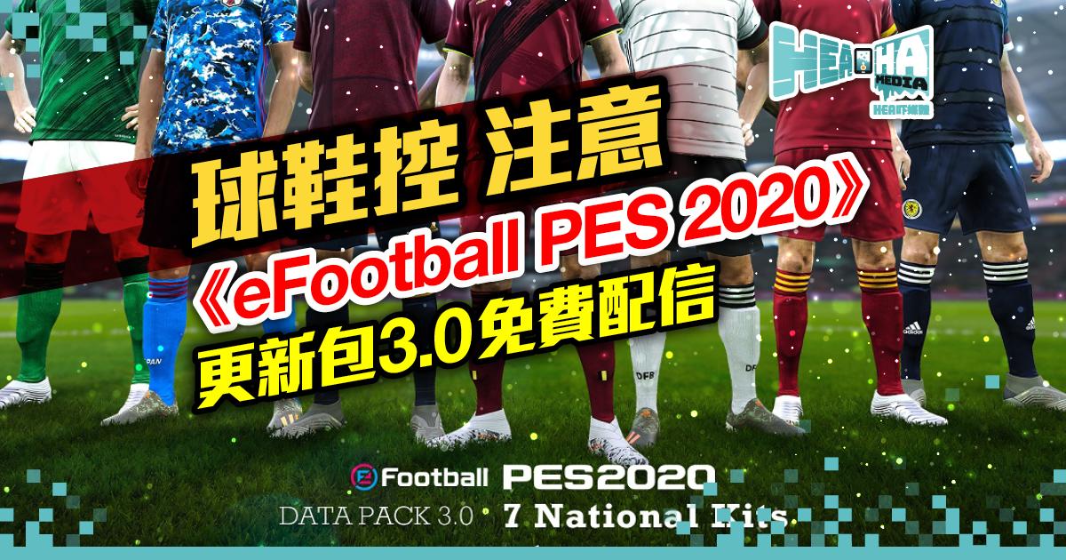 《eFootball PES 2020》更新包3.0正式免費配信