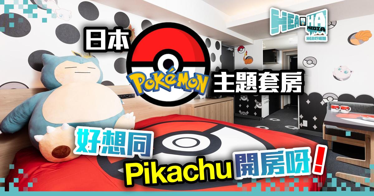 東京酒店推比卡超主題套房   入住更獲Pokemon禮品