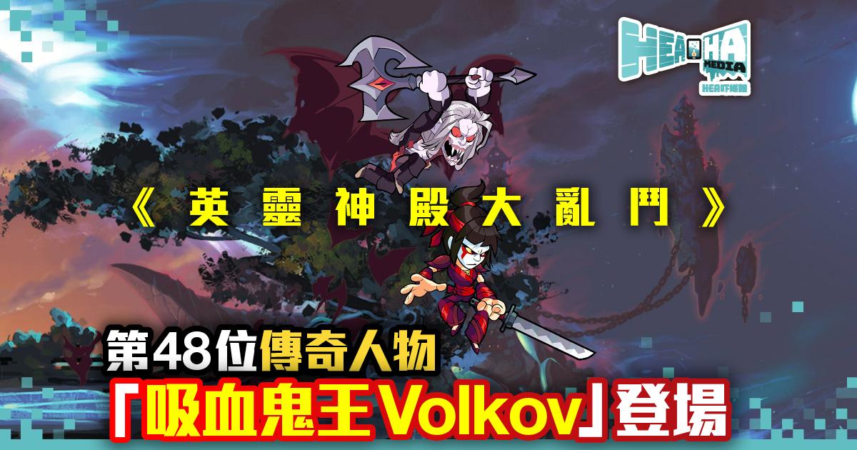 《英靈神殿大亂鬥》吸血鬼王Volkov登場  「亂鬥佳節」活動開跑