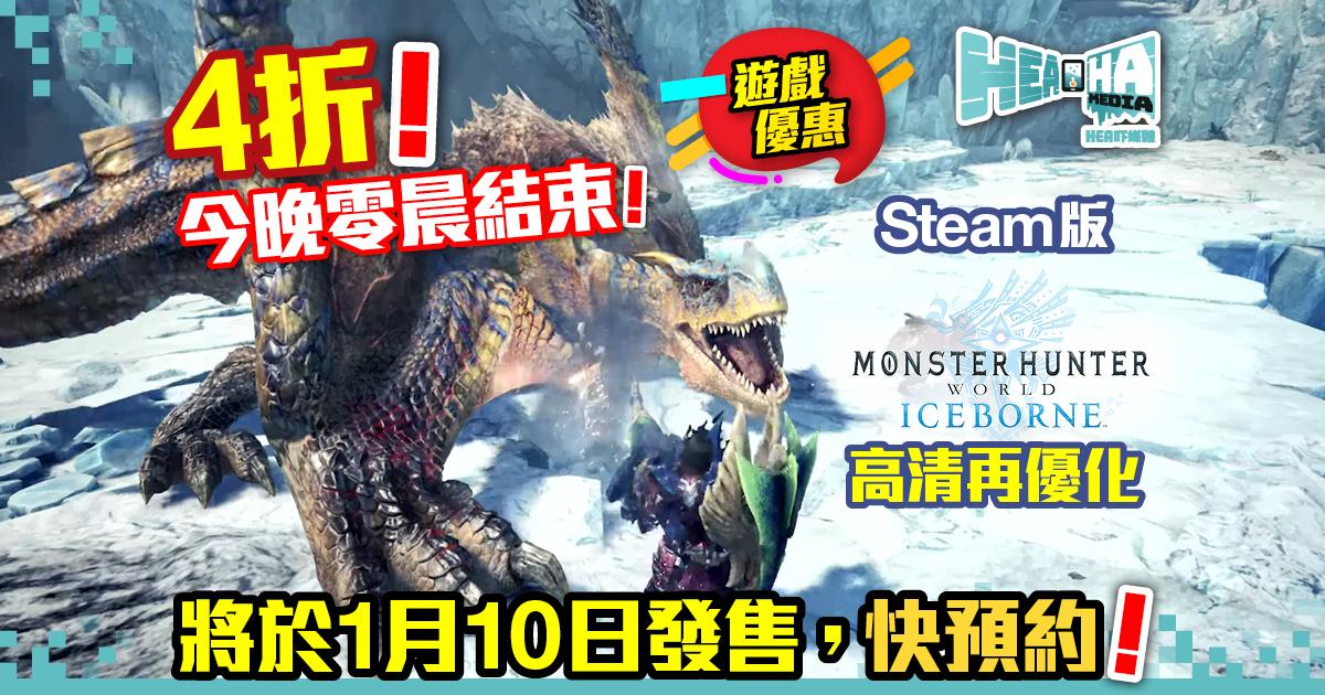 Steam版《Monster Hunter World: Iceborne》即將上架,Hea獵人快預約!