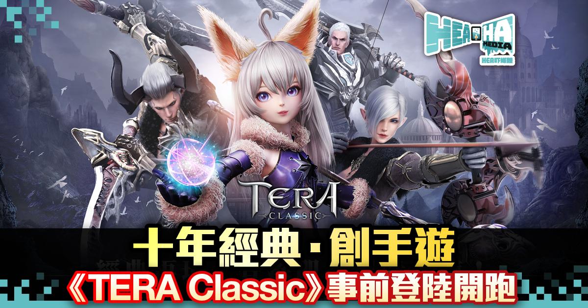 【搶先看】韓式MMORPG《TERA Classic》手遊.角色及遊戲介紹