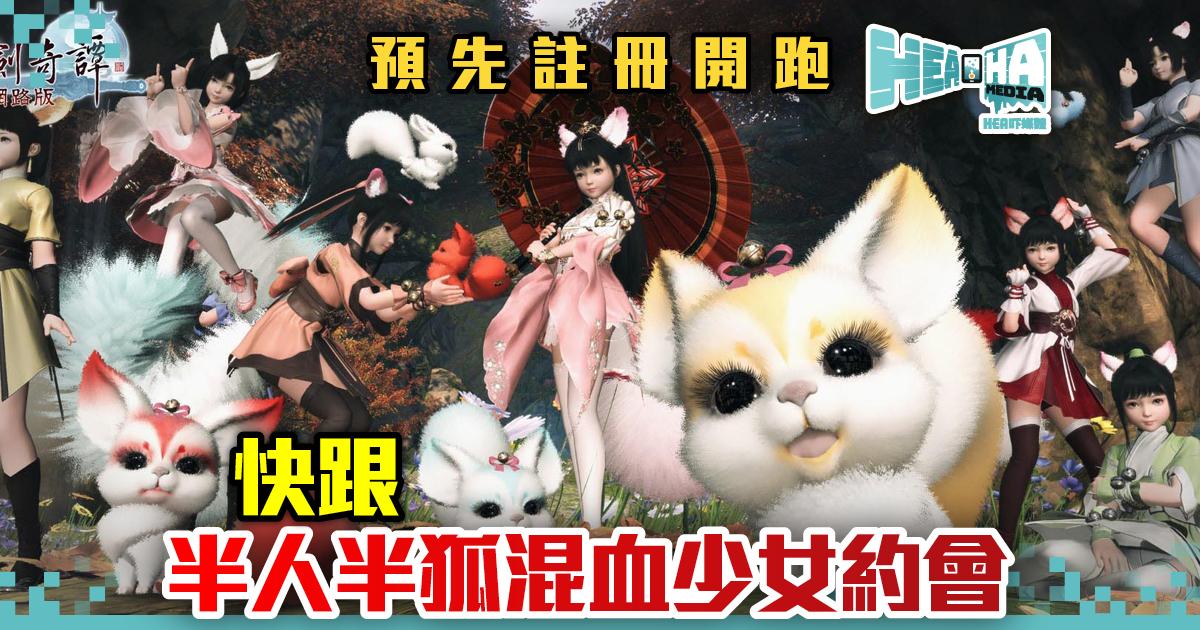《古劍奇譚網路版》預先註冊開跑  靚景靚畫遊戲介紹