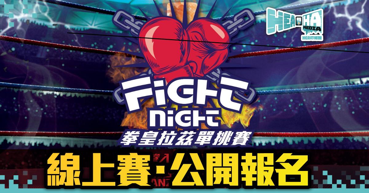 【線上賽.開始報名】九龍電競館 X REES —《Fight Night拳皇拉茲單挑賽》