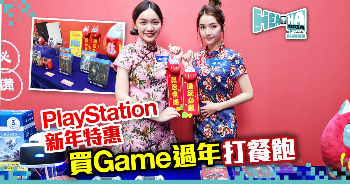 【PlayStation新春限時優惠】產品遊戲齊齊減  1月17日展開