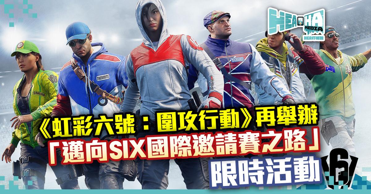 《虹彩六號》現正展開「邁向SIX國際邀請賽之路」限時活動