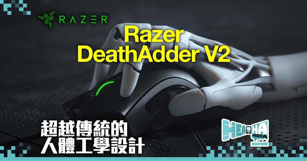 RAZER 推出 DEATHADDER V2頂級遊戲滑鼠再現突破
