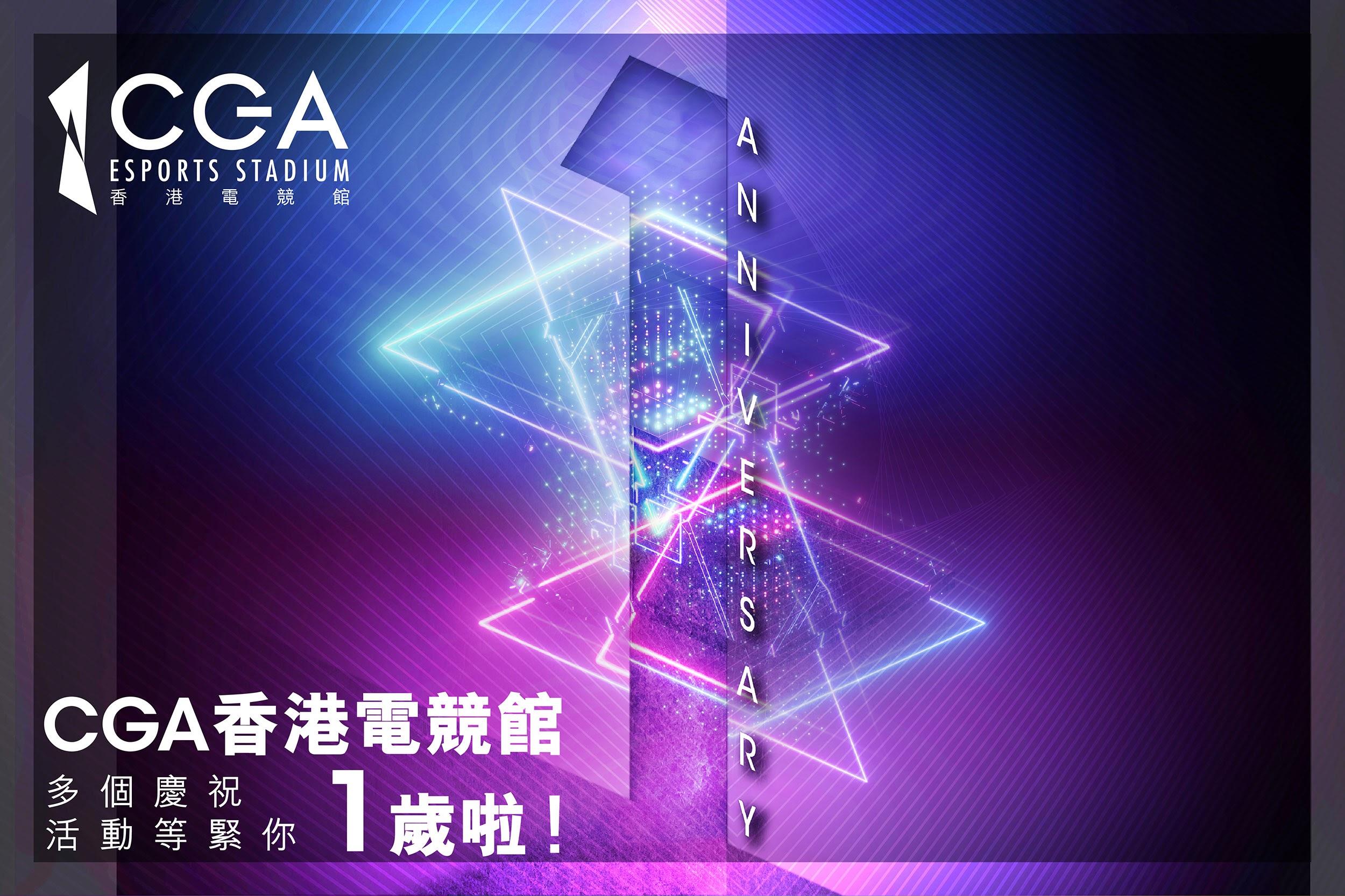「CGA 香港電競館」1歲生日  推出一籮籮優惠活動
