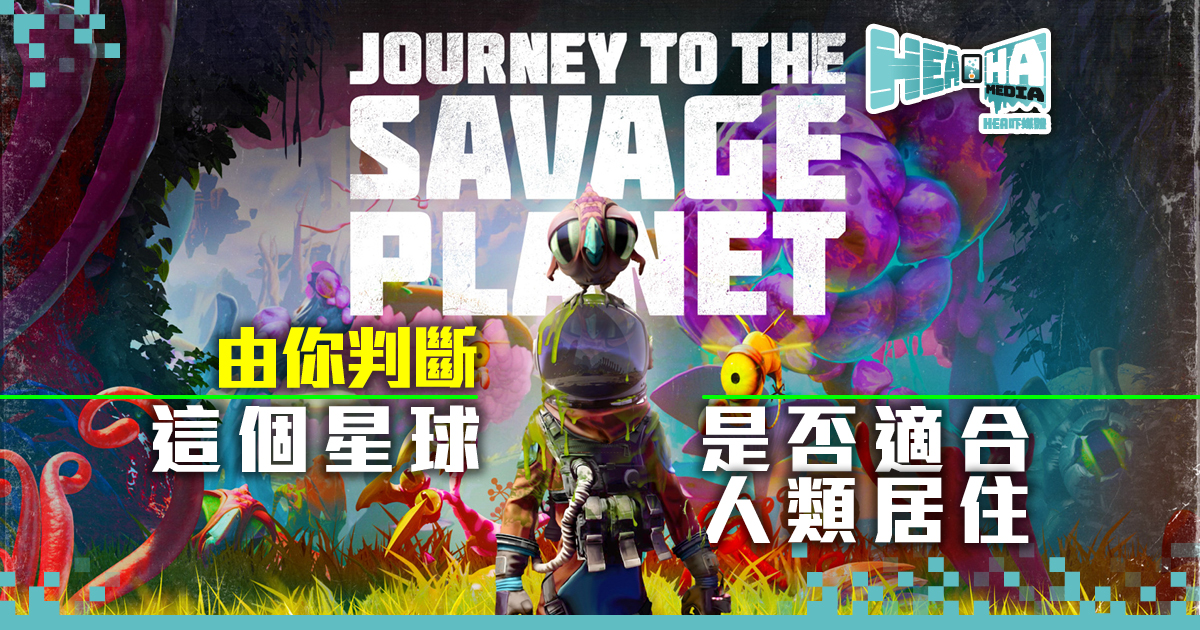 《Journey to the Savage Planet(野蠻星球之旅)》PS4 中文版正式發售