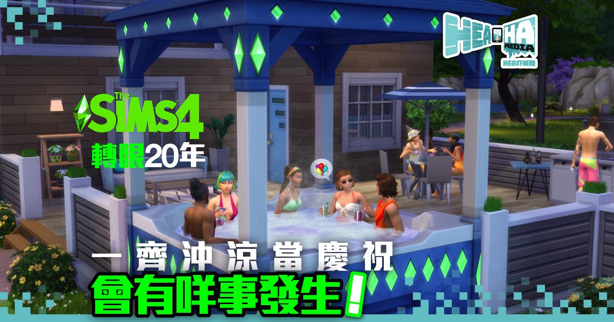 《The Sims》20歲!創造超過16億模擬市民及超過5億7500萬個家庭