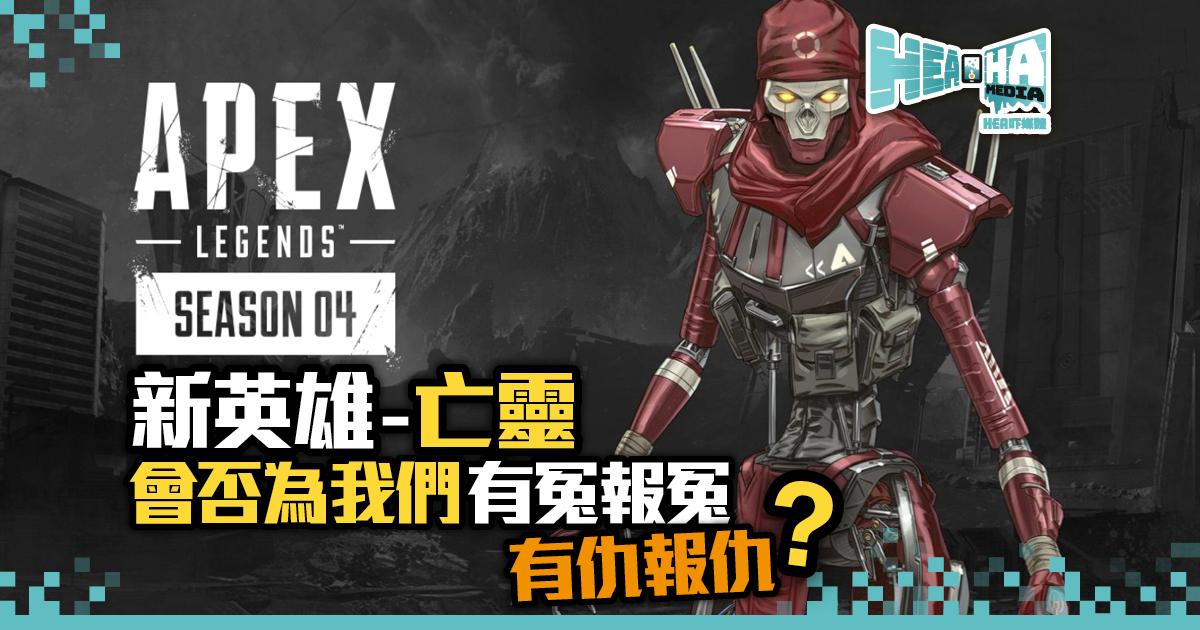 《Apex 英雄》「賽季 4:同化」推出新的英雄、武器以及更多內容