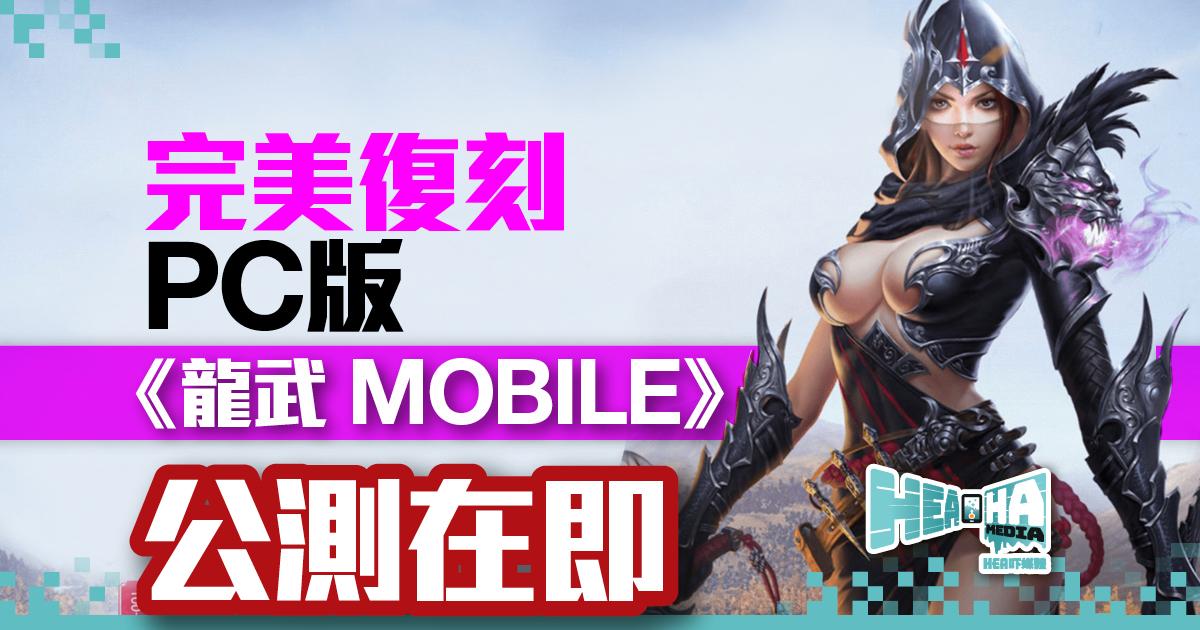 復刻十年經典PC版   《龍武 MOBILE》即將開服