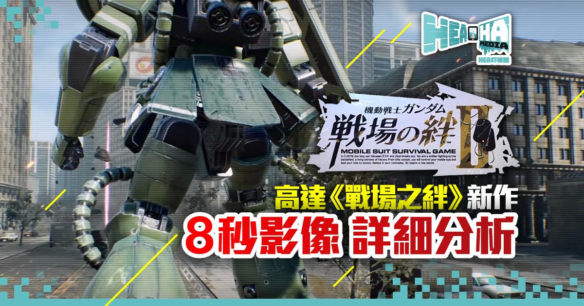【高達迷.必睇影片】 Bandai 終於公布  新作《戰場之絆II》正夢幻製作中