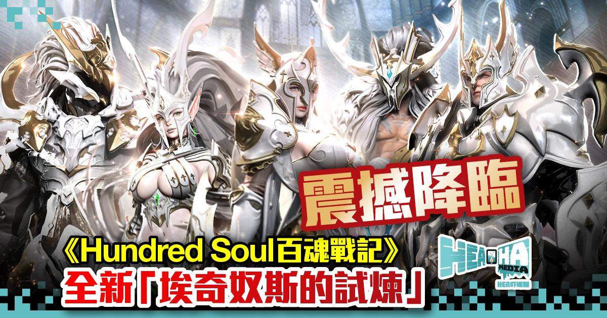 《Hundred Soul百魂戰記》「埃奇奴斯的試煉」開啟 「神聖騎士團」時裝兌換中